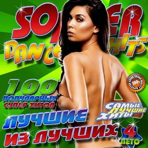 Сборник - Sommer Dance Hits №4 (2016) MP3