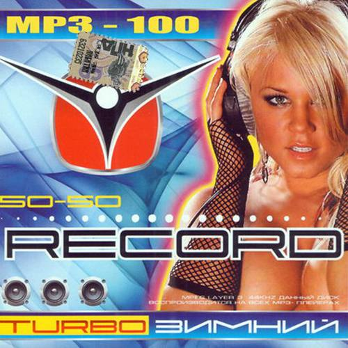 VA - Radio Record (Turbo) (2017) MP3