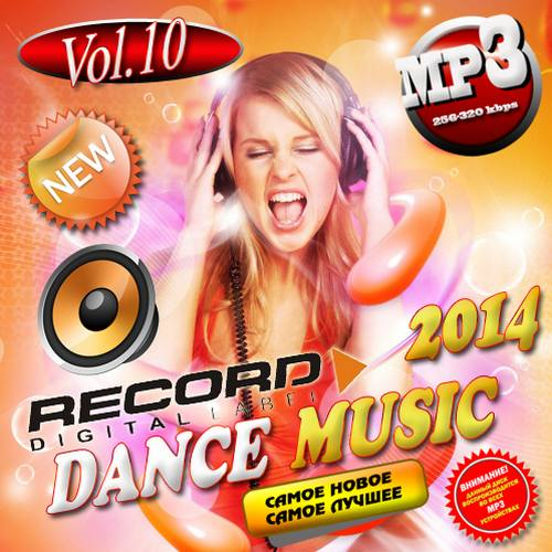 Сборник - Radio Record. Dance Music №10 (201...