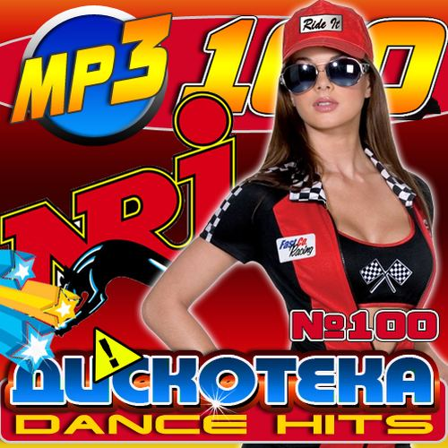 Сборник - Dance Hits №100 (2017) MP3